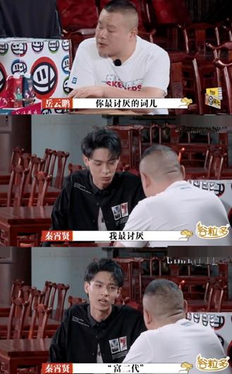 秦霄贤最讨厌被叫富二代 小岳岳的表情亮了!