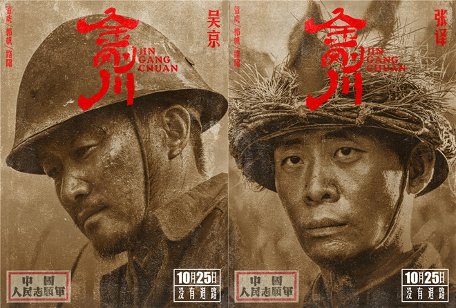 《金刚川》定档1025致敬英雄志愿军 张译吴京邓超高燃集结