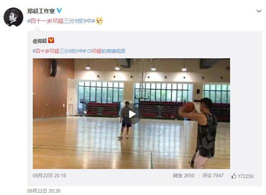 邓超工作室纠正邓超四十一岁 惹怒邓超单方面解散工作室!