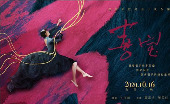 亦舒成名作《喜宝》同名电影定档10.16 郭采洁惊艳出演华语爱情封神之作