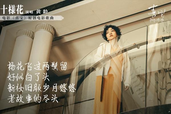 郭采洁电影《喜宝》曝原声曲《十样花》  黄龄唱出亦舒女郎的爱与愁