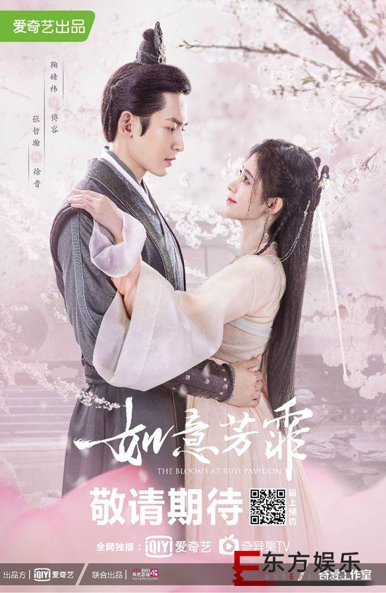 《如意芳霏》发布意浓版CP海报  倾城佳人谱写甜爽蜜恋
