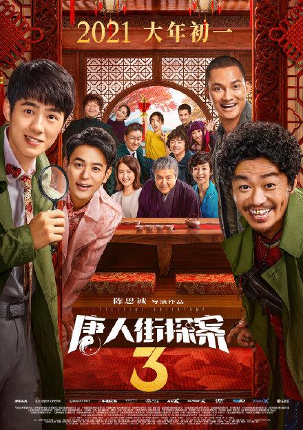 唐探3回归春节档 2021年大年初一看唐探!