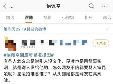 侯佩岑点赞维护昆凌微博 一张彩虹照引发的争议