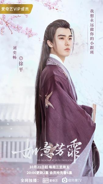 刘奕畅《如意芳霏》定档 海报曝光初显安王复杂性格