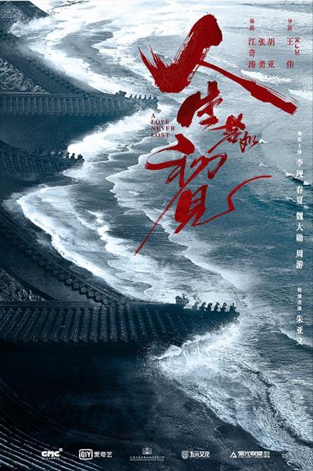 《人生若如初见》首发预告 李现春夏携超强阵容演绎时代史诗