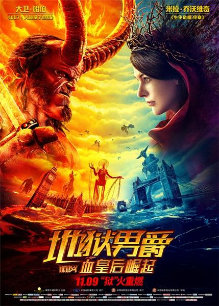 好莱坞超英特效巨制《地狱男爵》定档11月9日 恶魔之子生猛救世