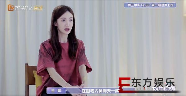 """《女儿3》万茜李斯丹妮为金晨恋爱支招 金晨直言约会对象像""""大舅"""""""