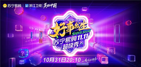 浙江卫视苏宁易购超级秀完整版阵容曝光 多元阵容解锁惊喜舞台