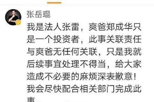 郑爽父亲关联公司法人发声 与爽爸无任何关联!