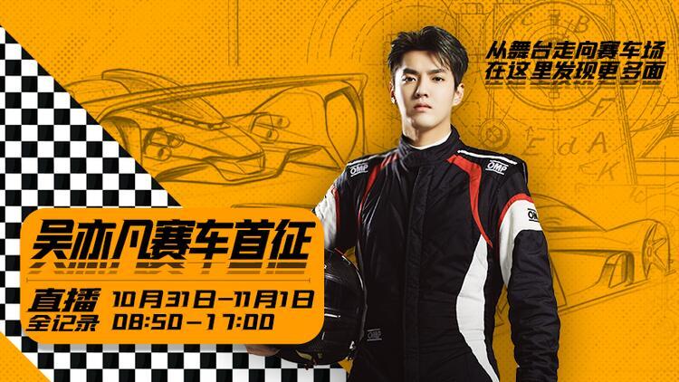 跨界赛车手来真的,和抖音共同见证吴亦凡职业生涯首征