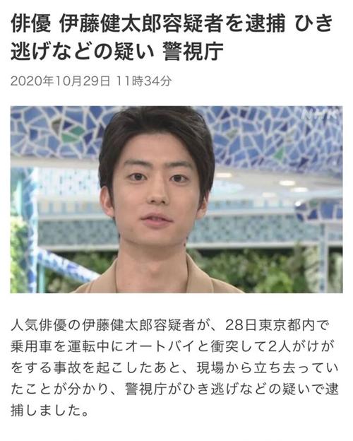 日本演员伊藤健太郎被捕 疑涉嫌撞车后逃逸