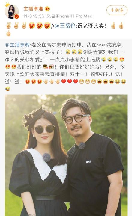 王岳伦退出李湘关联公司 婚姻再曝危机?