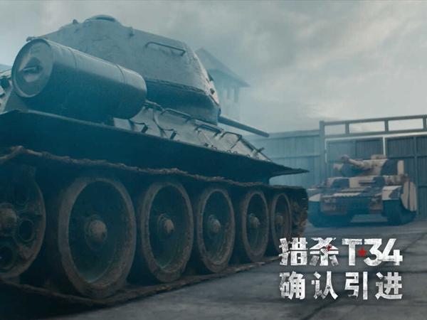 俄罗斯坦克大战电影《猎杀T34》确认引进国内