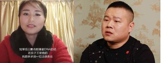 女子控诉岳云鹏骗婚要求验DNA 网友:不是出轨就是出鬼!
