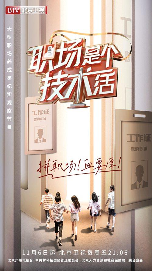 清北学霸遭遇职场挑战 北京卫视《职场是个技术活》蕴含求职学问