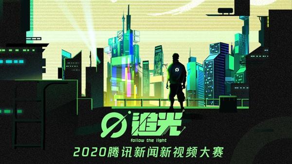 """""""追光""""2020腾讯新闻新视频大赛决赛投票火热进行中,优质佳作等你来投!"""