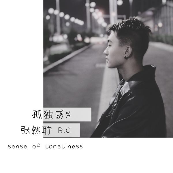 张然聍R.C四专二单《孤独感%》上线  刨析内心极致孤独感