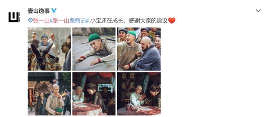 张一山方回应演技争议 马浚伟等老版演员发声鼓励