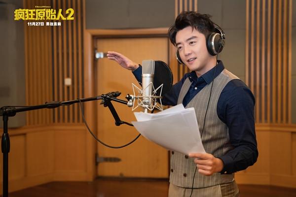 《疯狂原始人2》发布郑恺配音特辑 全新角色上线为快乐加码
