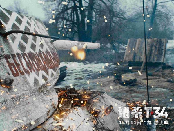 坦克大战电影《猎杀T34》定档12月11日 重装机甲 硬核登场