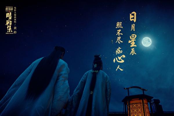 """《晴雅集》歌词剧照曝光 深情诠释""""我有心上人不怕岁月深"""""""