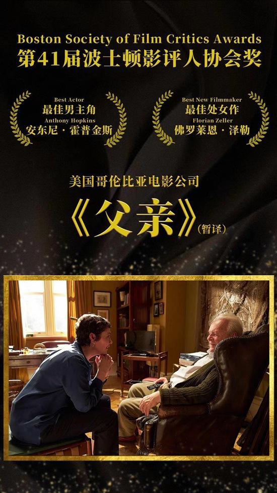 奥斯卡风向标揭晓 索尼新片《父亲》包揽重磅奖项