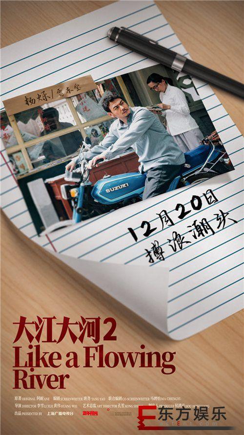 《大江大河2》定档12月20日 致敬变革续写时代记忆