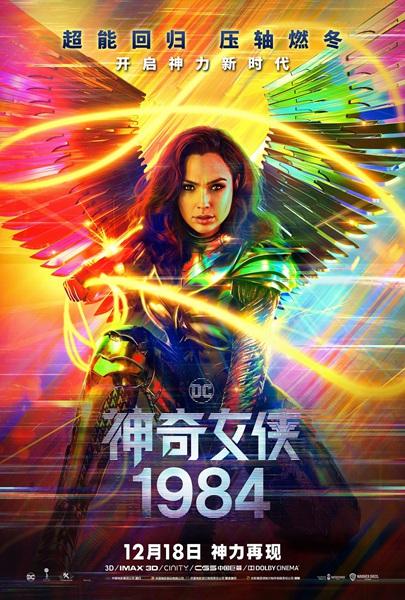 """《神奇女侠1984》曝正片片段""""发糖"""" 上演80年代搞笑换装秀"""