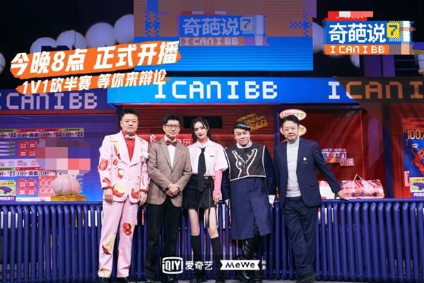 《奇葩说7》正式开播:新老奇葩1V1厮杀 陈铭颜如晶大战