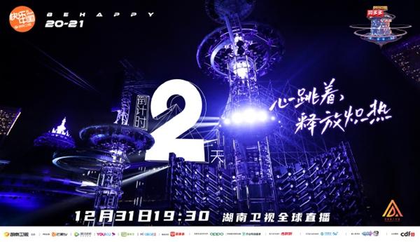 湖南跨年倒计时1天 全阵容海报引网友无限期待