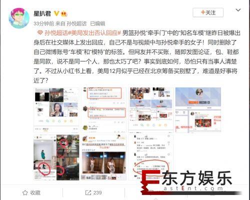"""男篮国手孙悦退役前再陷绯闻?""""离婚风波""""疑点重重"""