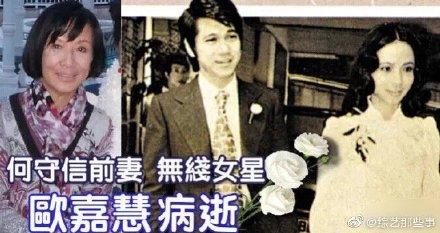 TVB初代女神欧嘉慧去世 欧嘉慧个人资料起底