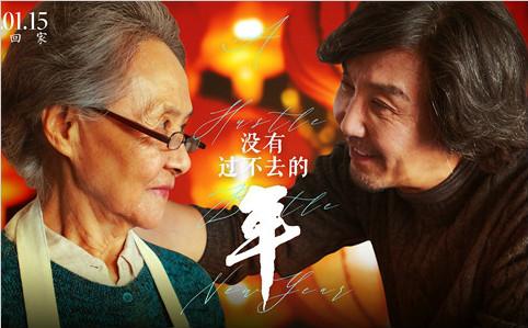 """《没有过不去的年》曝""""情暖三代""""海报 """"吴刚全家""""暖心笑容陪你跨年"""