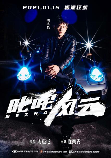 《叱咤风云》人物海报重磅发布 众主创酷炫登场炸裂开年