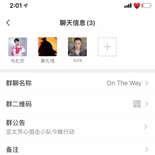 黄礼格&韦礼安&NYK梦幻联动 洗脑单曲《On The Way》正式上线