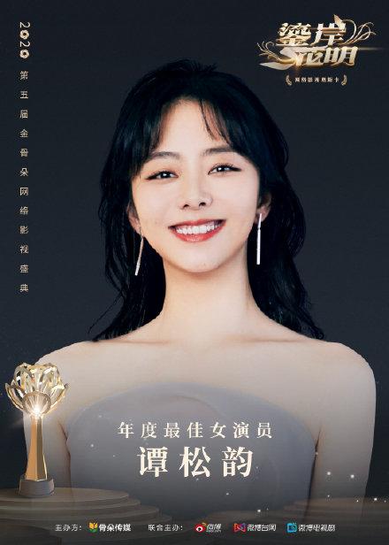 谭松韵年度最佳女演员 金骨朵获奖名单公布