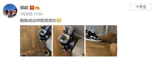邓超鞋脱成这样挺诡异的 网友:鞋都知道你的家庭地位!