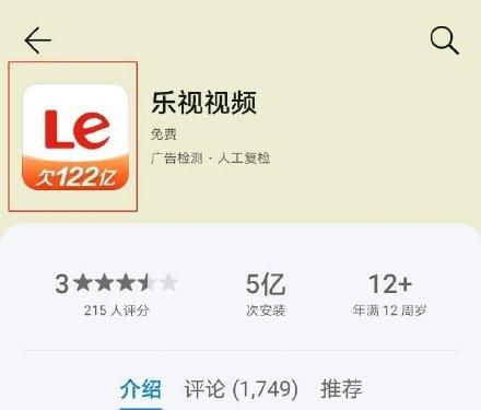 乐视回应App欠122亿 仍运营不影响使用!