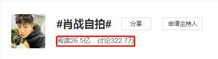 肖战自拍上热搜 阅读量突破26亿仍然是顶流!