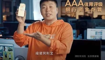 网利宝受害者起诉杜海涛 因其声称投资网利宝躺着也赚钱?