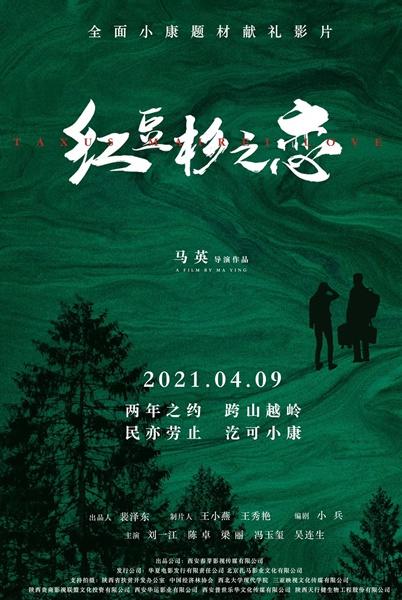 电影《红豆杉之恋》今上映,实力演员陈卓领衔主演