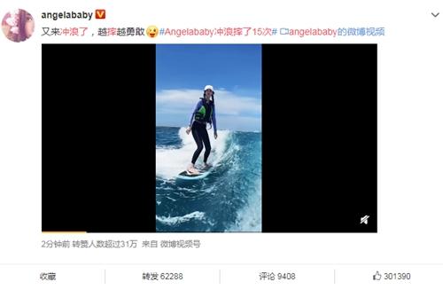 Angelababy冲浪摔了15次 越摔越勇敢!