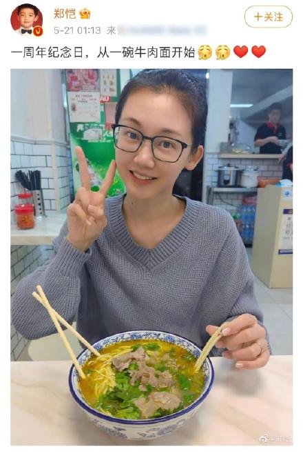 """郑恺苗苗庆祝结婚一周年 对代言""""茶主播""""翻车一事无回应"""