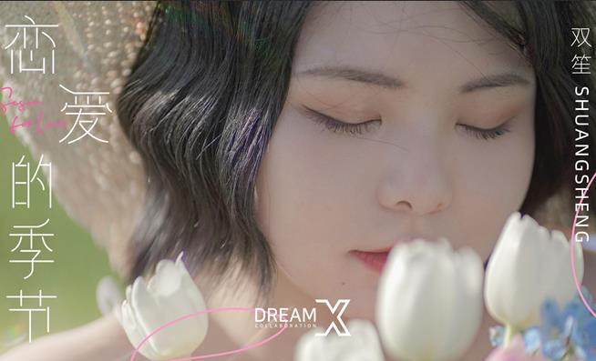 """双笙(陈元汐)全新单曲《恋爱的季节》上线 """"5·21""""特别节日甜蜜首发"""