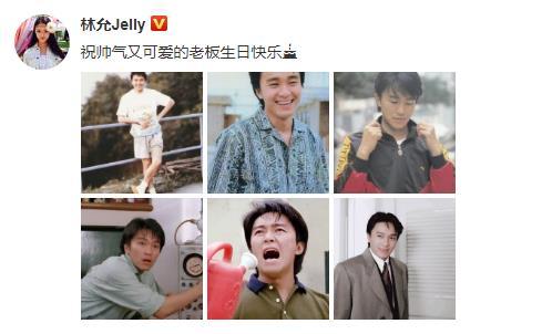 林允连续六年为周星驰庆生 中国好员工没错了!