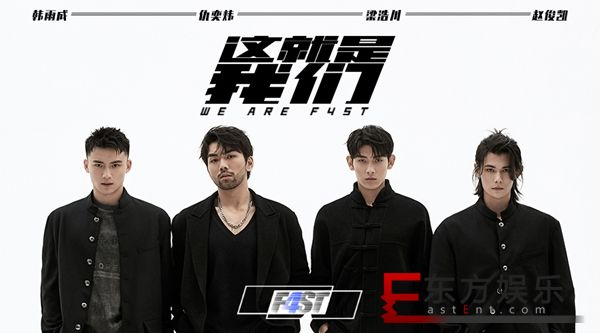 F4ST轰动男团首支单曲上线 用音乐点燃夏天
