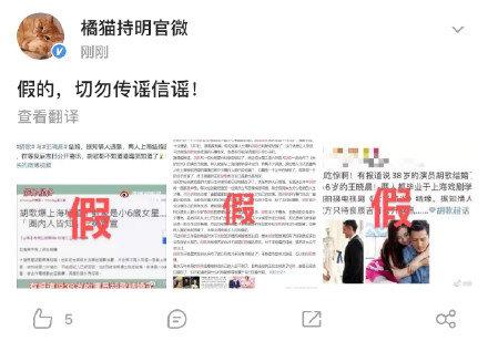 胡歌方辟谣与王晓晨结婚:假的