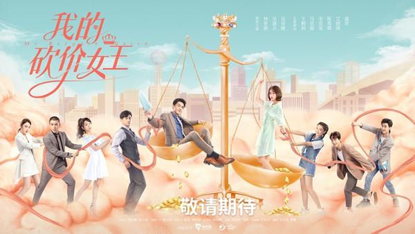 """林更新吴谨言""""盛夏""""浪漫相遇 《我的砍价女王》首发""""撩爱对垒""""预告片"""