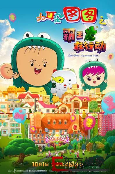 《大耳朵图图之霸王龙在行动》10月1日上映 超萌图图国庆上线